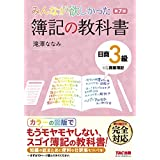 みんなが欲しかった 簿記の教科書 日商3級 商業簿記 第7版 (みんなが欲しかったシリーズ)