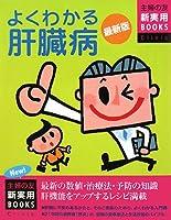 よくわかる肝臓病 最新版 (主婦の友新実用BOOKS Clinic)