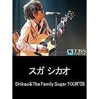 スガ シカオ Shikao&The Family Sugar TOUR'05【TBSオンデマンド】