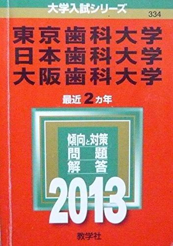 東京歯科大学/日本歯科大学/大阪歯科大学 (2013年版 大学入試シリーズ)
