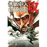 進撃の巨人 OUTSIDE 攻(1) (週刊少年マガジンコミックス)