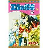 王家の紋章 コミック 1-66巻セット [コミック] 細川 智栄子