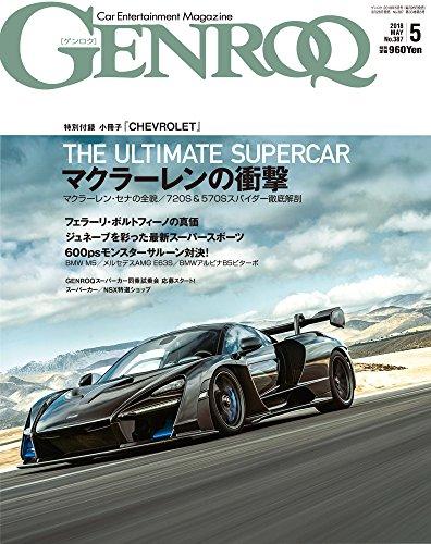 GENROQ - ゲンロク - 2018年 5月号 【特別付録】シボレー 小冊子