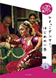 南インド ひよっこダンサー、はじめの一歩 (アジアの道案内)