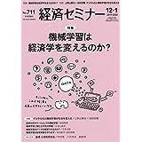 経済セミナー2019年12月・2020年1月号 通巻 711号 機械学習は経済学を変えるのか?