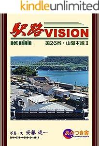 駅路VISION 26巻 表紙画像
