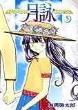 月詠 ~MOON PHASE~ 5巻 (ガムコミックス)