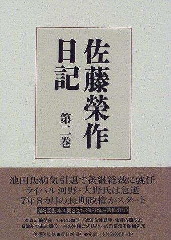 佐藤栄作日記〈第2巻〉