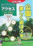 東京・首都圏おでかけアクセス 公園で楽しく遊ぼう編 (ユニオン文庫)