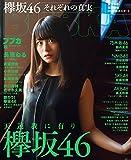 BUBKA(ブブカ) 2017年12月号 [雑誌]