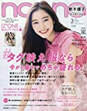 non・no(ノンノ) 2019年 03 月号 [雑誌]