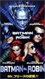 バットマン&ロビン 〜MR.フリーズの逆襲!!〜 [VHS]