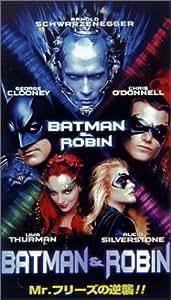 バットマン&ロビン ~MR.フリーズの逆襲!!~ [VHS]