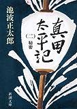 真田太平記(二)秘密(新潮文庫)