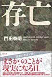 存亡 UNIFORMED OPERATIONS