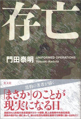 存亡 UNIFORMED OPERATIONSの詳細を見る
