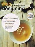 Web Designing (ウェブデザイニング) 2006年 11月号 [雑誌]