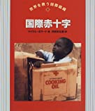 国際赤十字 (世界を救う国際組織)