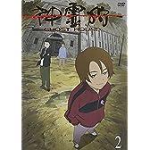神霊狩/GHOST HOUND 2 [DVD]