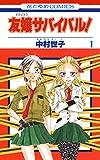 友嬢サバイバル! 1 (花とゆめコミックス)