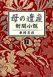 母の遺産 新聞小説(下) (中公文庫)