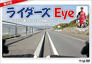 栗村修のライダーズEye~ロードバイクで楽しむライダー目線ロードビュー~ [DVD]