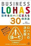 日本をロハスに変える30の方法 ― BUSINESS LOHAS (講談社BIZ)