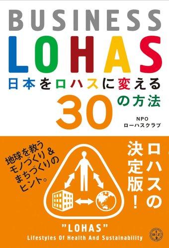 日本をロハスに変える30の方法 — BUSINESS LOHAS (講談社BIZ)
