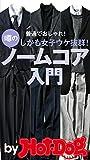 バイホットドッグプレス 噂のノームコア入門  2014年 11/21号 [雑誌] by Hot?Dog PRESS