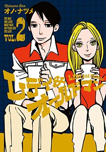 レディ&オールドマン 2 (ヤングジャンプコミックス)