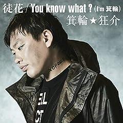 箕輪★狂介「You know what? (I'm 箕輪)」のジャケット画像