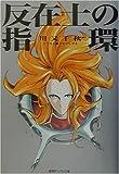 反在士の指環 (徳間デュアル文庫)