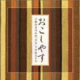 田口八重「おこしやす」朗読 森光子 CD2枚組 (<CD>)
