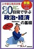 上・中級公務員試験 20日間で学ぶ政治・経済の基礎