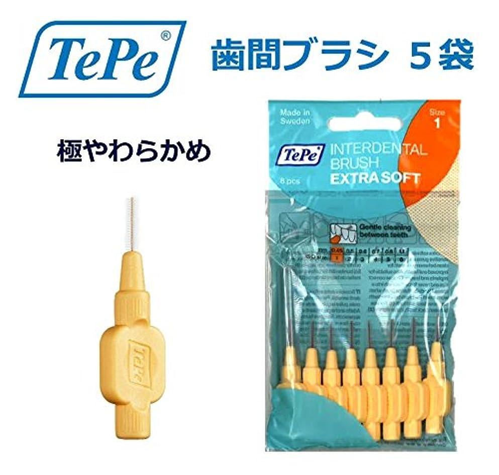 オーバードロー正直立ち寄るテペ 歯間ブラシ 極やわらかめ(エクストラソフト) 0.45mm 5袋