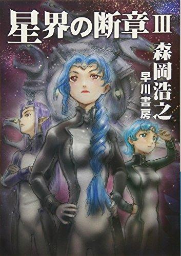星界の断章III (ハヤカワ文庫JA)の詳細を見る
