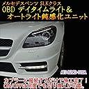 メルセデスベンツ デイタイムライト化 オートライト鈍感化ユニット SLKクラス(W172) 用 国内正規品 日本仕様 OBD 挿し込むだけで施工終了