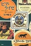 ビア・ライゼ―ドイツ・チェコ地ビールを求めて