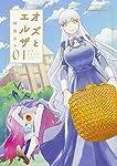 オズとエルザ (1) (カドカワコミックス・エース)