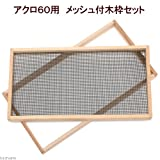 アクロ60用 メッシュ付木枠セット(ラワン) 爬虫類 飼育 ケージ フタ