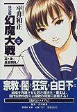 幻魔大戦 3 巡り逢い/悪霊教団 (決定版 幻魔大戦) (集英社文庫)