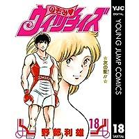 のぞみ・ウィッチィズ 18 (ヤングジャンプコミックスDIGITAL)