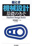 絵とき「機械設計」基礎のきそ (Machine Design Series)