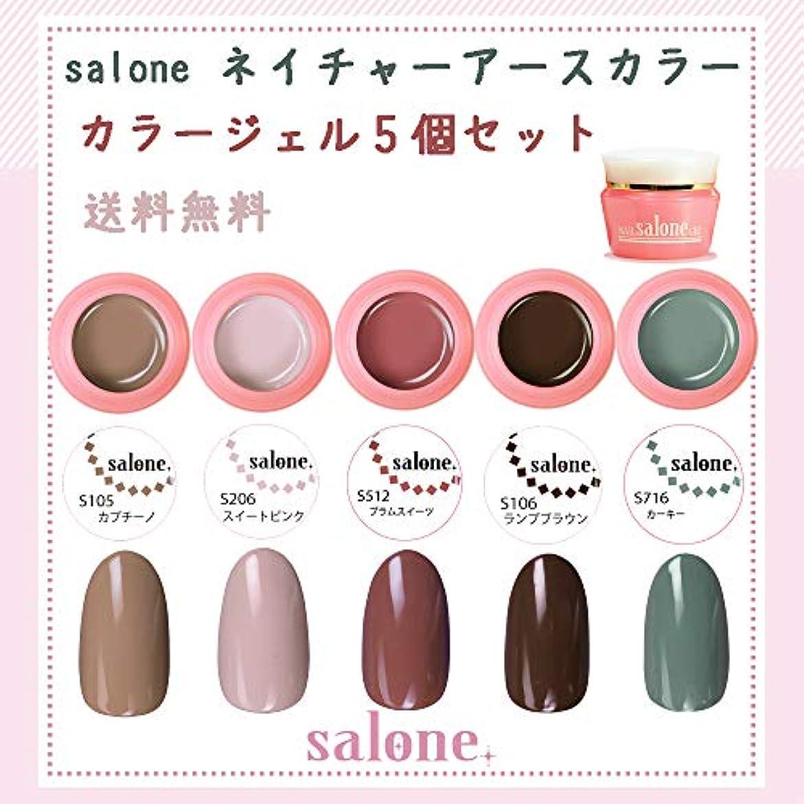【送料無料 日本製】Salone ネイチャーアースカラー カラージェル5個セット ボタニカルでネイチャーなカラーをチョイスしました。