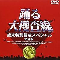 踊る大捜査線 歳末特別警戒スペシャル 完全版