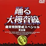 踊る大捜査線 歳末特別警戒スペシャル 完全版 [DVD]