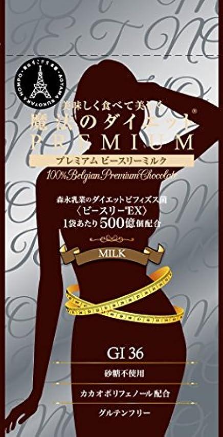 正統派パース同一性魔法のダイエットプレミアムミルク