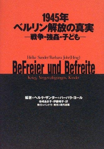 1945年・ベルリン解放の真実―戦争・強姦・子どもの詳細を見る