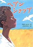 ヘブンショップ (鈴木出版の海外児童文学―この地球を生きる子どもたち)
