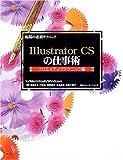 現場の必須テクニック Illustrator CSの仕事術 クリエイティブテクニック編